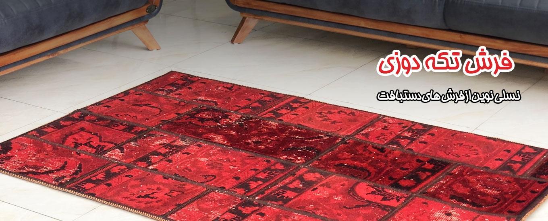 فرش تکه دوزی